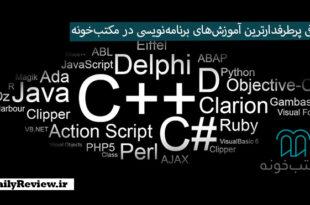 معرفی پرطرفدارترین آموزشهای برنامه نویسی در مکتبخونه